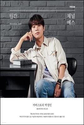 월간 채널예스 2019년 11월호