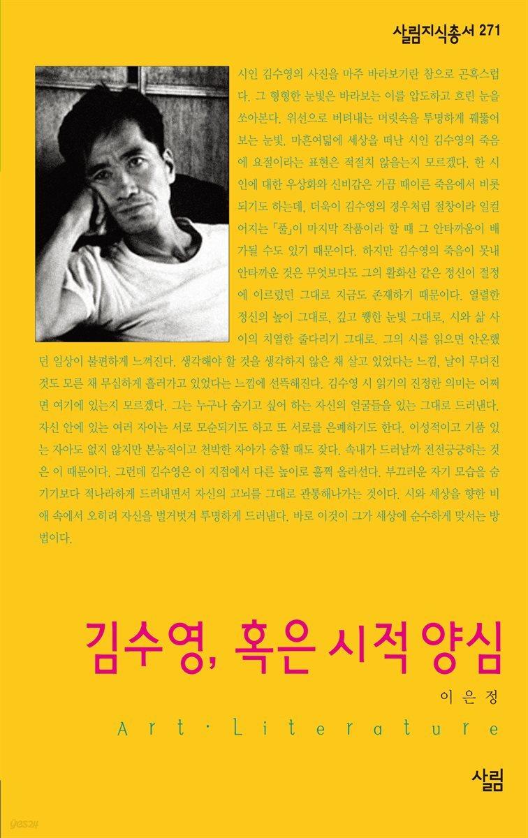 김수영, 혹은 시적 양심 - 살림지식총서 271
