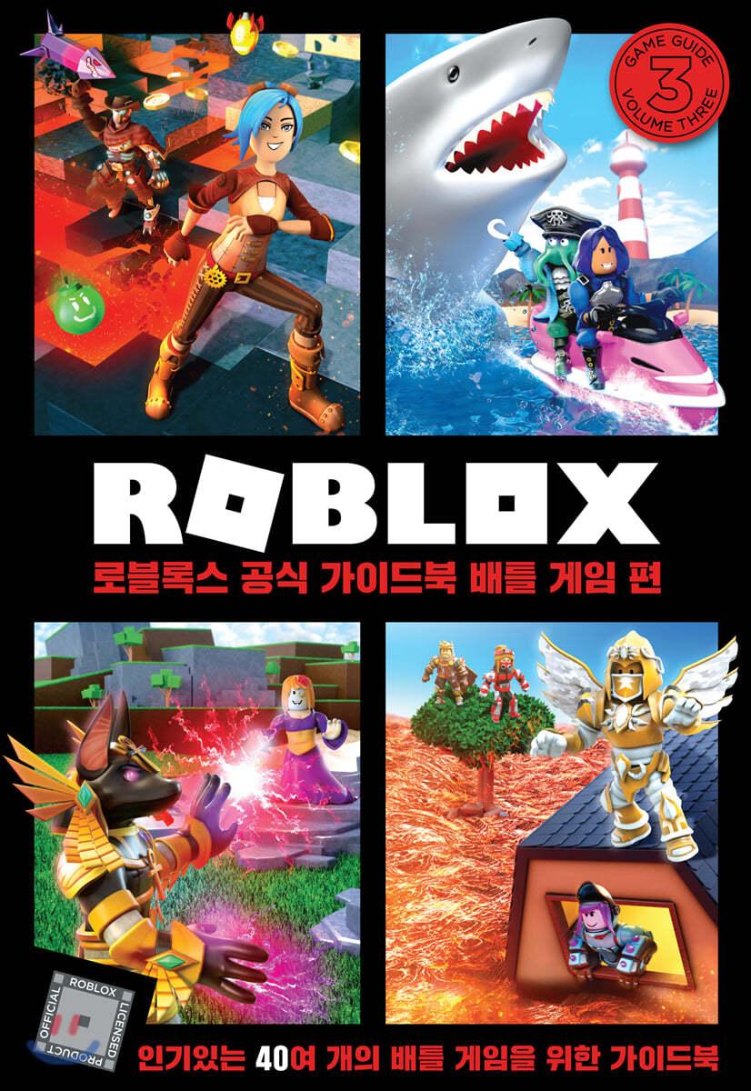 로블록스 공식 가이드북 배틀 게임 편