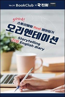 [m.PDF] 스토리텔링 리얼 영어일기 오리엔테이션