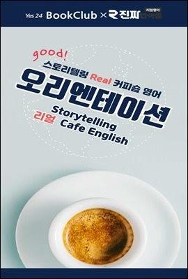[m.PDF] 스토리텔링 리얼 커피숍영어 오리엔테이션