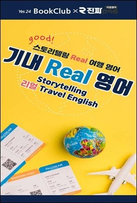 [m.PDF] 스토리텔링 기내 리얼 영어