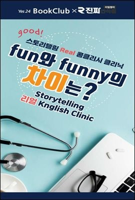[m.PDF] fun과 funny의 차이는?