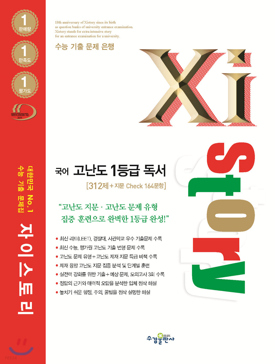 Xistory 자이스토리 국어 고난도 1등급 독서 (2021년용)