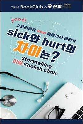 [m.PDF] sick과 hurt의 차이는?