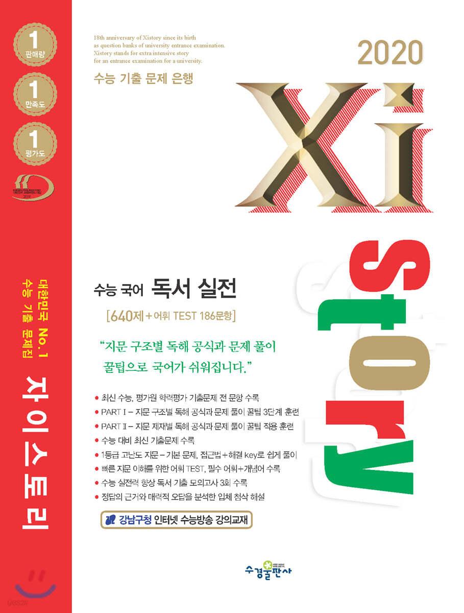 2020 Xistory 자이스토리 수능 국어 독서 실전