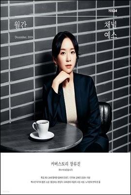 월간 채널예스 2019년 12월호