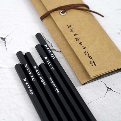윤동주 별 헤는 밤 흑목 육각 연필 6P 세트 펜슬 파우치 버전