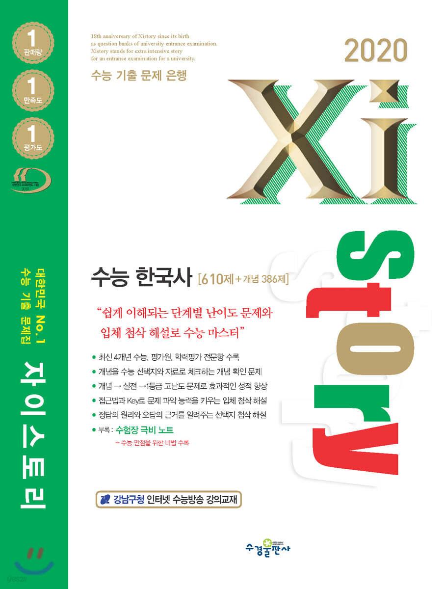 2020 Xistory 자이스토리 수능 한국사