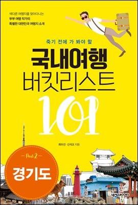 국내여행 버킷리스트 101(경기도)