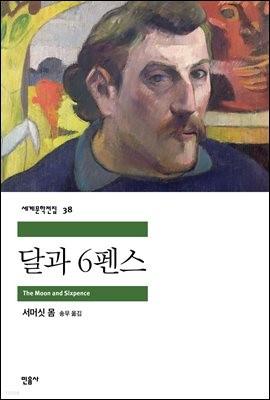 달과 6펜스 - 세계문학전집 038