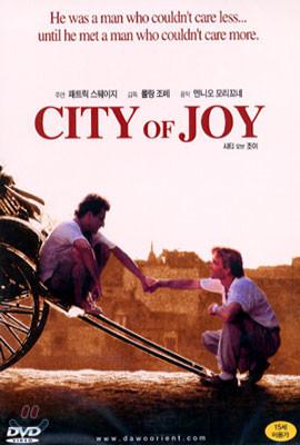 시티 오브 조이 - YES24