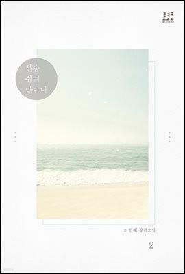 한숨 쉬며 만나다 2권 (완결)