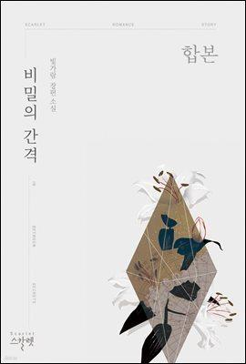 [대여] [세트] 비밀의 간격 (총2권/완결)