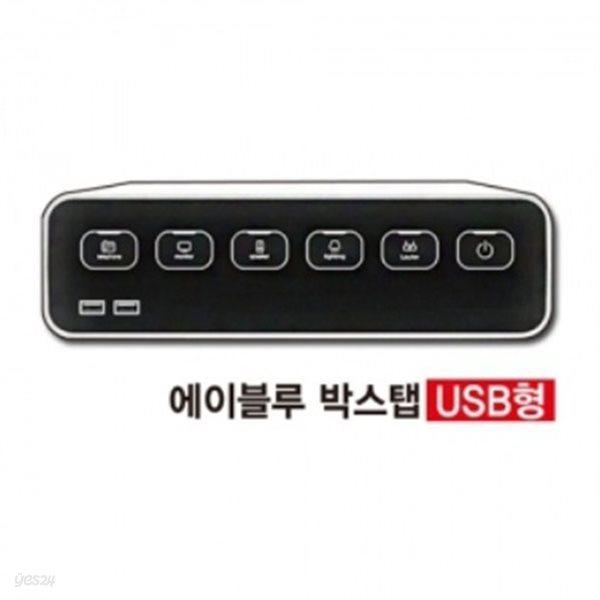 에이블루 박스탭 AB520 모니터받침대 전선정리멀티탭 USB충전형