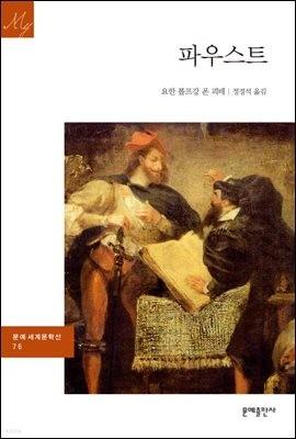 파우스트 - 문예 세계문학선 076