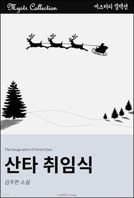 산타 취임식