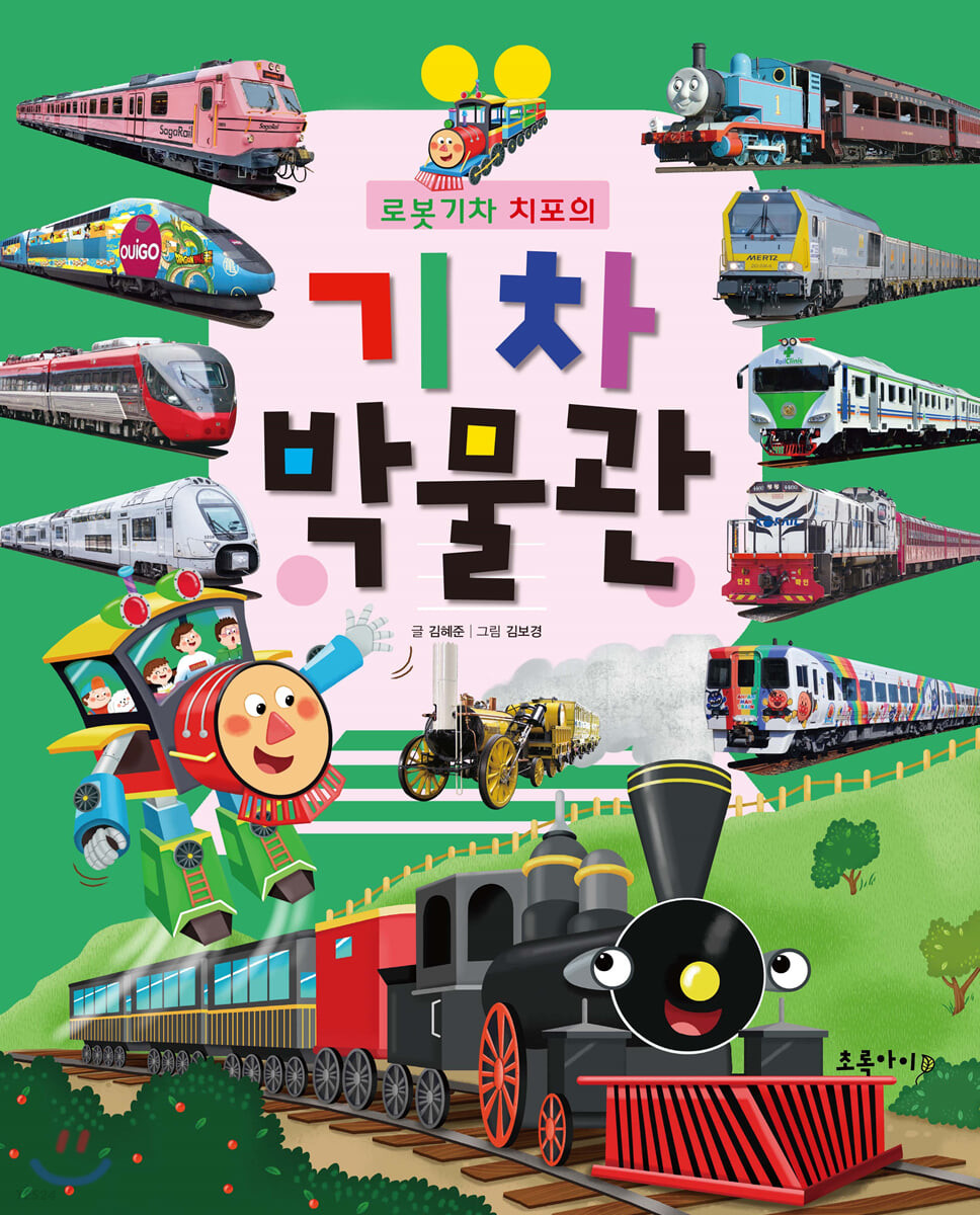 로봇 기차 치포의 기차박물관
