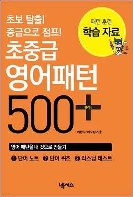 초중급 영어패턴 500 플러스 [학습자료] [무료]