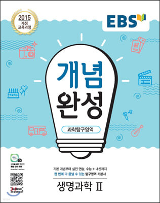 EBS 개념완성 과학탐구영역 생명과학2 (2021년용)