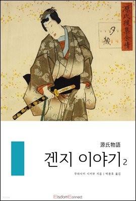 겐지 이야기 2권