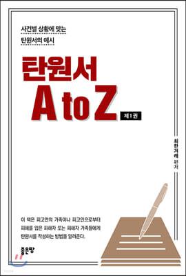 탄원서 A to Z 제1권