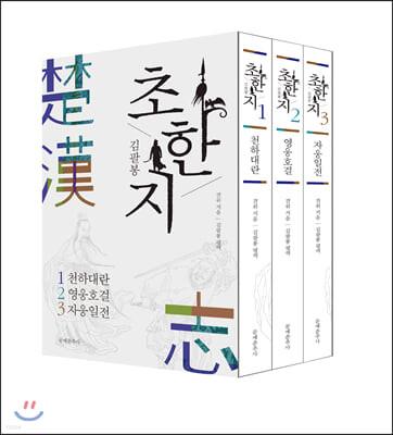 김팔봉 초한지 세트