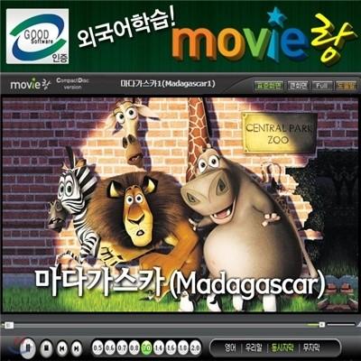 무비잉글리쉬 무비랑 영어학습CD (MovieLang) - 마다가스카