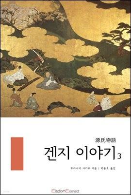 겐지 이야기 3권