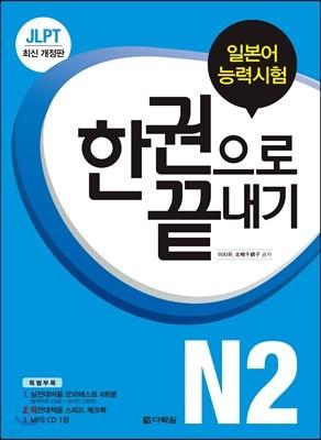 JLPT(일본어능력시험) 한권으로 끝내기 N2 (최신개정판)