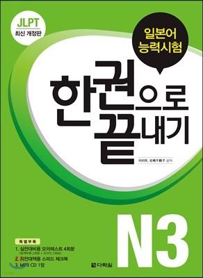 JLPT(일본어능력시험) 한권으로 끝내기 N3 (최신개정판)