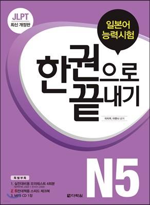 JLPT(일본어능력시험) 한권으로 끝내기 N5 (최신개정판)