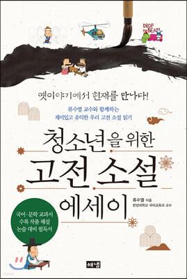 청소년을 위한 고전 소설 에세이