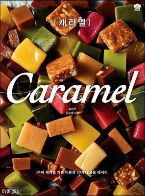 캐러멜(Caramel)