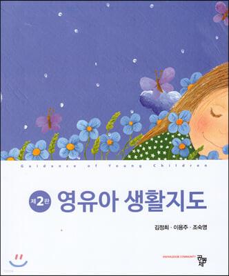 영유아생활지도 2판