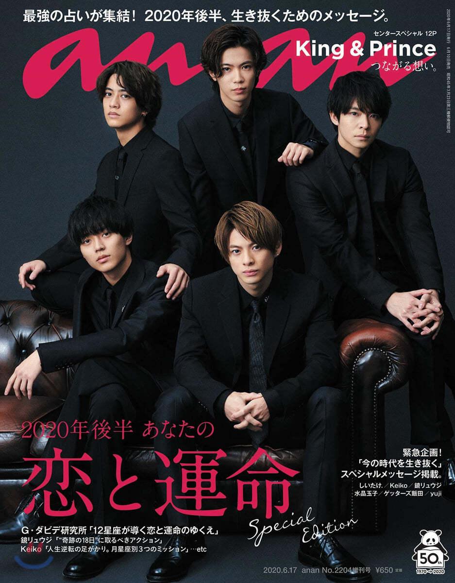 anan增刊 2020年6月號