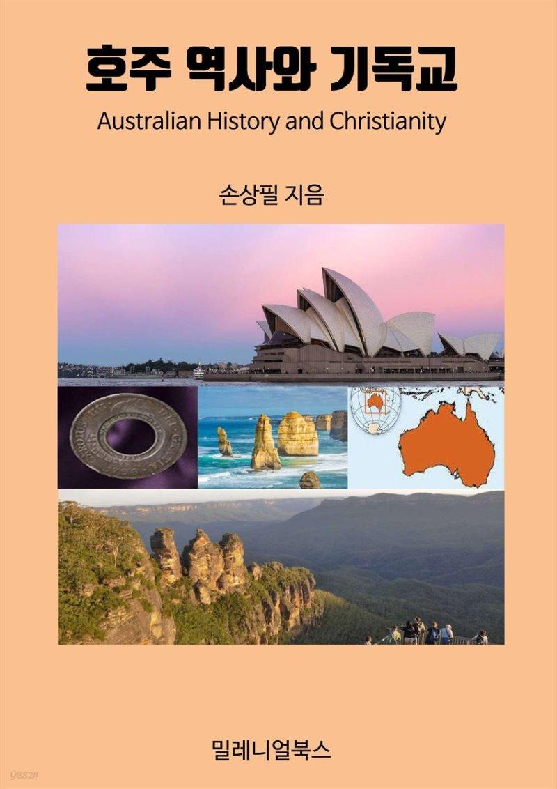 호주 역사와 기독교 - YES24