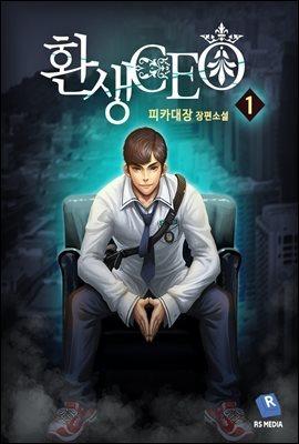 [대여] [세트] 환생CEO (총6권/완결)