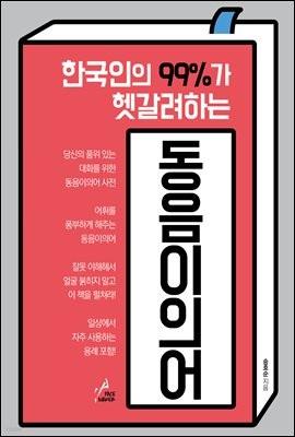 한국인의 99%가 헷갈려하는 동음이의어