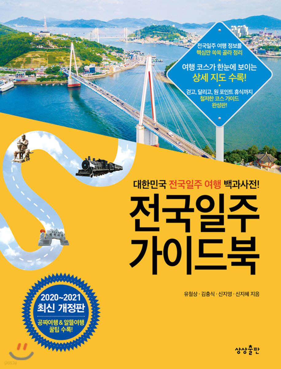 전국일주 가이드북 : 2020-2021 최신개정판