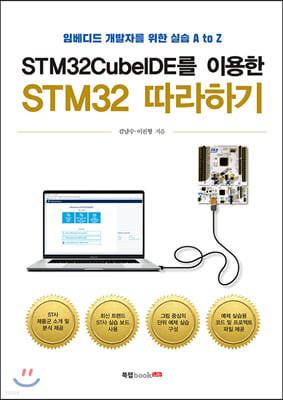 STM32CubeIDE를 이용한 STM32 따라하기
