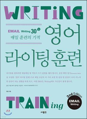 영어 라이팅 훈련 이메일 라이팅 2nd Edition