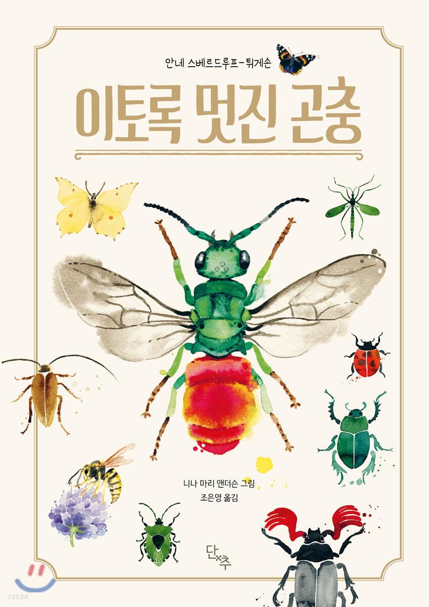 이토록 멋진 곤충