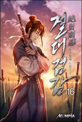 절대 검감(絶對 劍感) 16권