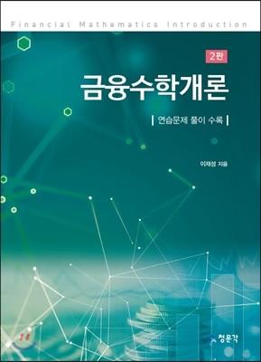 금융수학개론 (2판)