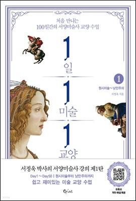 1일 1미술 1교양 1(원시미술~낭만주의)