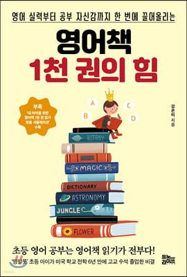 영어책 1천 권의 힘