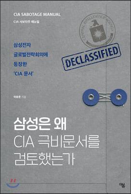 삼성은 왜 CIA 극비문서를 검토했는가