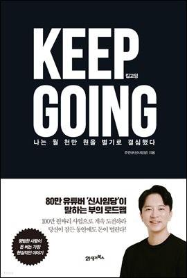 [대여] 킵고잉 (KEEP GOING)