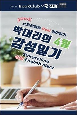 박대리의 4월 감성일기